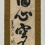 Sho (Calligraphy) (hanging scroll)